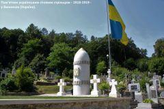 1-Памятник-українським-січовим-стрільцям-у-Винниках-Україна._