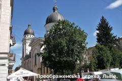 1_а_Преображенська-церква.-Львів._